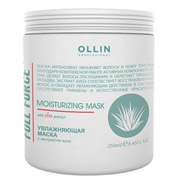 Ollin Full Force Увлажняющая маска с экстрактом алоэ 250 мл